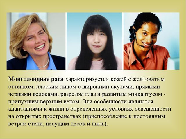 Монголоидная раса характеризуется кожей с желтоватым оттенком, плоским лицом...