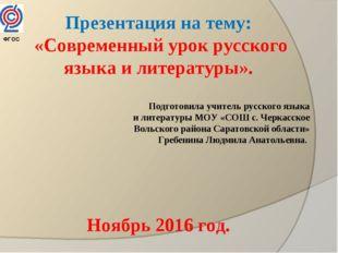 Презентация на тему: «Современный урок русского языка и литературы». Подгото