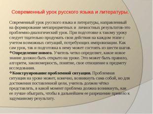 Современный урок русского языка и литературы. Современный урок русского языка