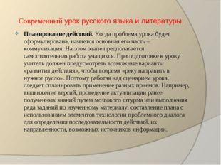 Современный урок русского языка и литературы. Планирование действий. Когда пр