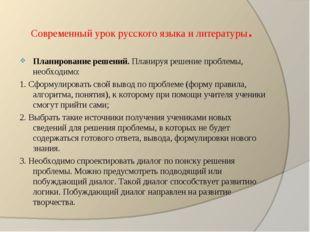 Современный урок русского языка и литературы. Планирование решений. Планируя