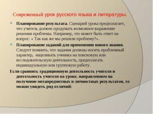 Современный урок русского языка и литературы. Планирование результата. Сценар