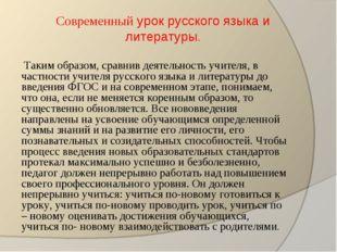 Современный урок русского языка и литературы. Таким образом, сравнив деятельн