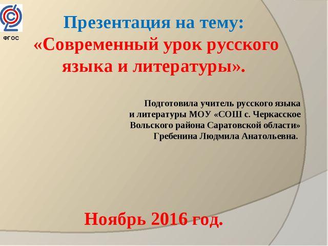 Презентация на тему: «Современный урок русского языка и литературы». Подгото...