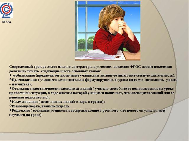 Современный урок русского языка и литературы в условиях введения ФГОС нового...