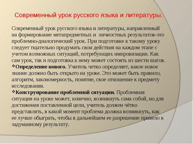 Современный урок русского языка и литературы. Современный урок русского языка...