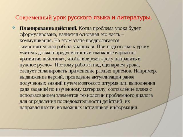 Современный урок русского языка и литературы. Планирование действий. Когда пр...
