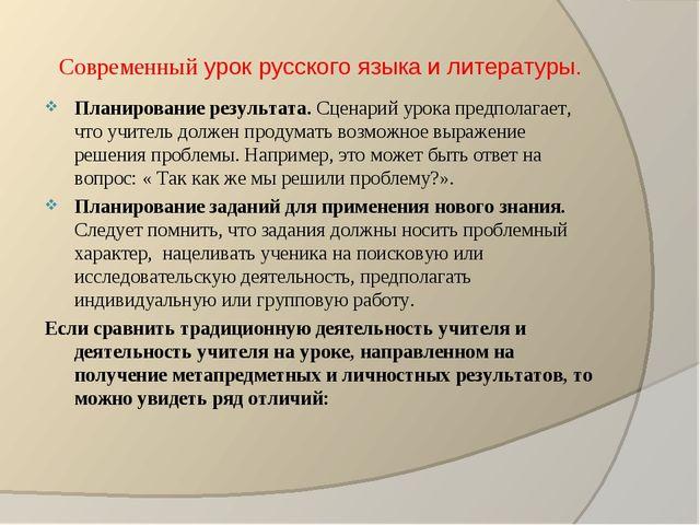 Современный урок русского языка и литературы. Планирование результата. Сценар...