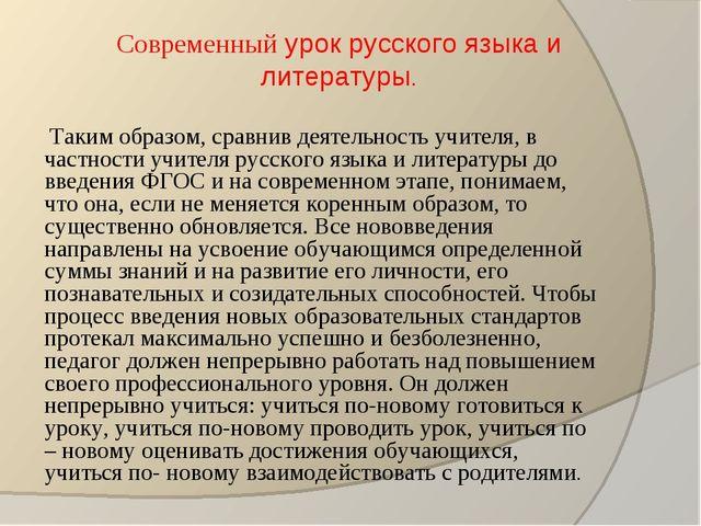 Современный урок русского языка и литературы. Таким образом, сравнив деятельн...