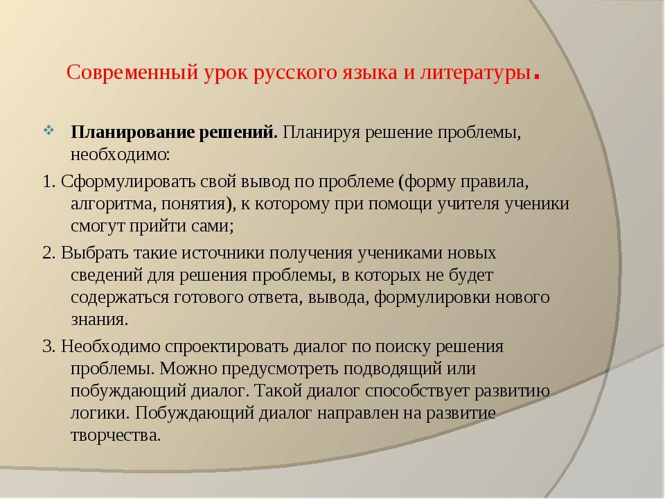Современный урок русского языка и литературы. Планирование решений. Планируя...