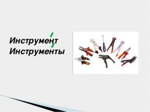 Инструмент Инструменты