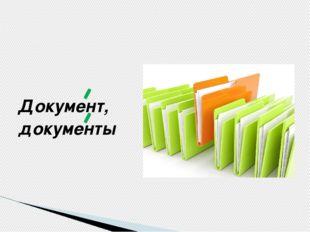 Документ, документы