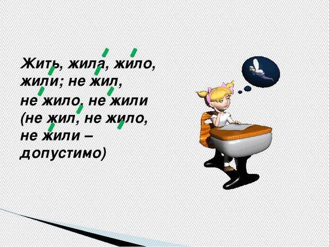 Жить, жила, жило, жили; не жил, не жило, не жили (не жил, не жило, не жили –...