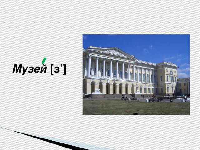 Музей [з']