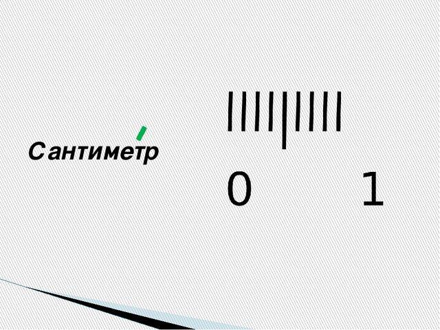 Сантиметр