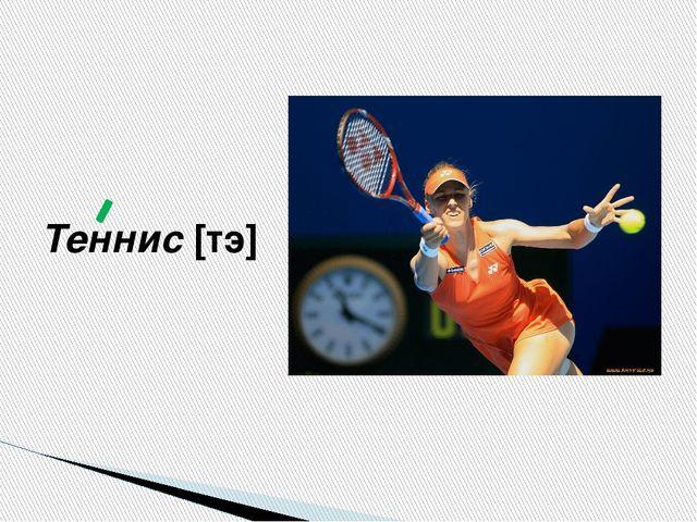 Теннис [тэ]