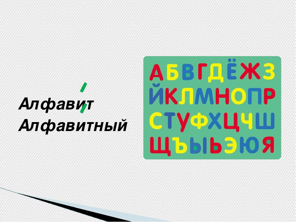 Алфавит Алфавитный