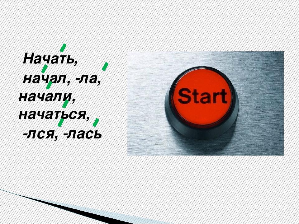 Начать, начал, -ла, начали, начаться, -лся, -лась