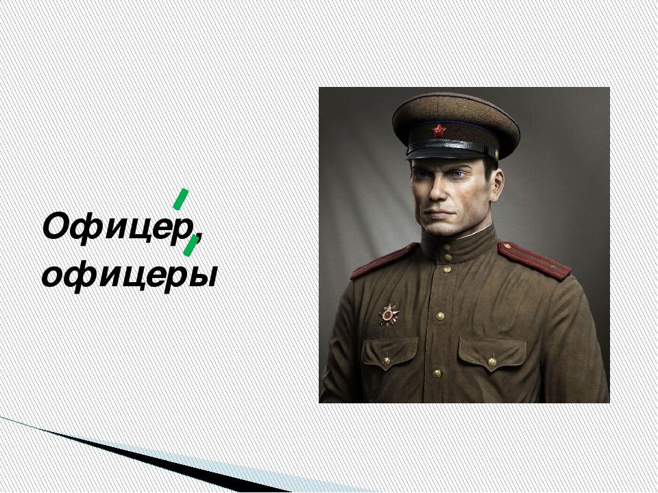 Офицер, офицеры
