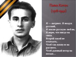 Я — патриот. Я воздух русский, Я землю русскую люблю, Я верю, что нигде на св