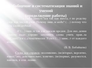 Обобщение и систематизация знаний и умений (продолжение работы) (…) слова пиш