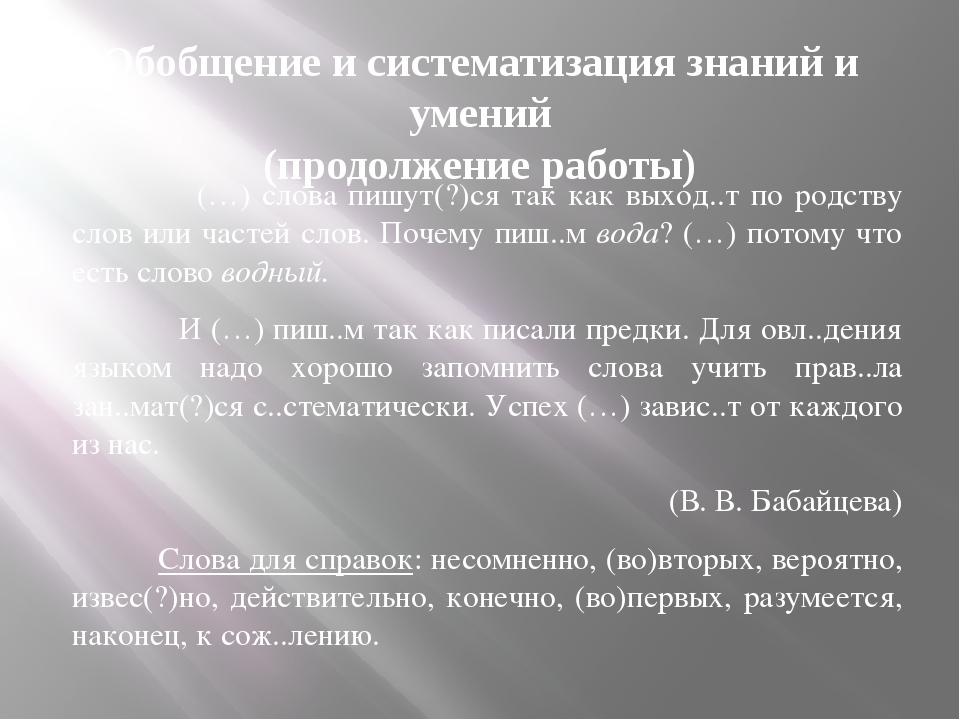 Обобщение и систематизация знаний и умений (продолжение работы) (…) слова пиш...