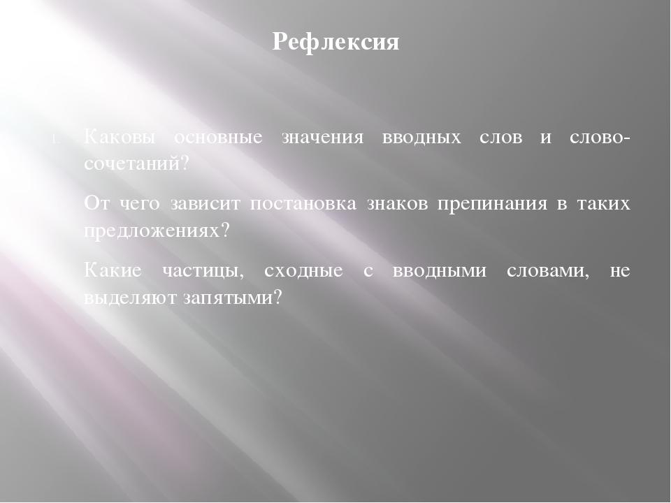 Рефлексия Каковы основные значения вводных слов и слово-сочетаний? От чего за...