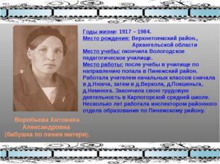 Воробьева Антонина Александровна (бабушка по линии матери). Годы жизни: 1917
