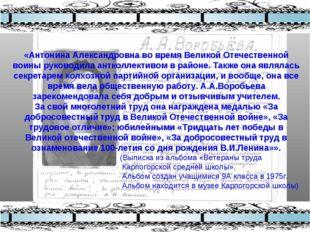 «Антонина Александровна во время Великой Отечественной воины руководила антко
