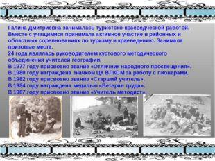 Галина Дмитриевна занималась туристско-краеведческой работой. Вместе с учащим
