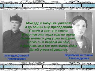 Мой дед и бабушка учителя! И до войны еще преподавали. Учение и свет они несл