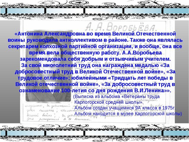 «Антонина Александровна во время Великой Отечественной воины руководила антко...