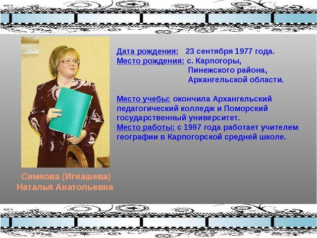 Симкова (Игнашева) Наталья Анатольевна Дата рождения: 23 сентября 1977 года....
