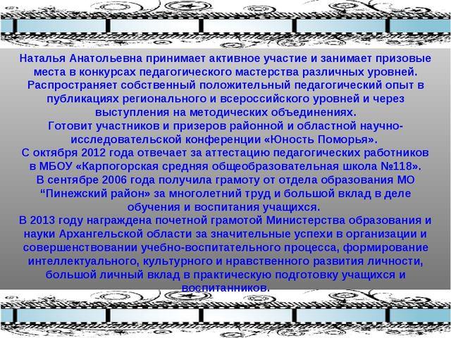 Наталья Анатольевна принимает активное участие и занимает призовые места в ко...