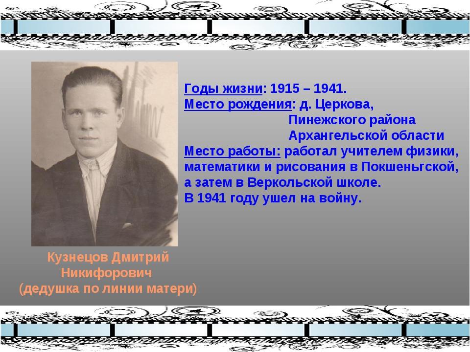 Кузнецов Дмитрий Никифорович (дедушка по линии матери) Годы жизни: 1915 – 194...