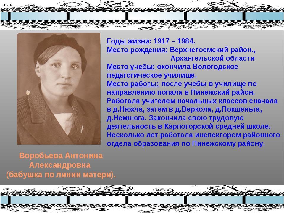 Воробьева Антонина Александровна (бабушка по линии матери). Годы жизни: 1917...
