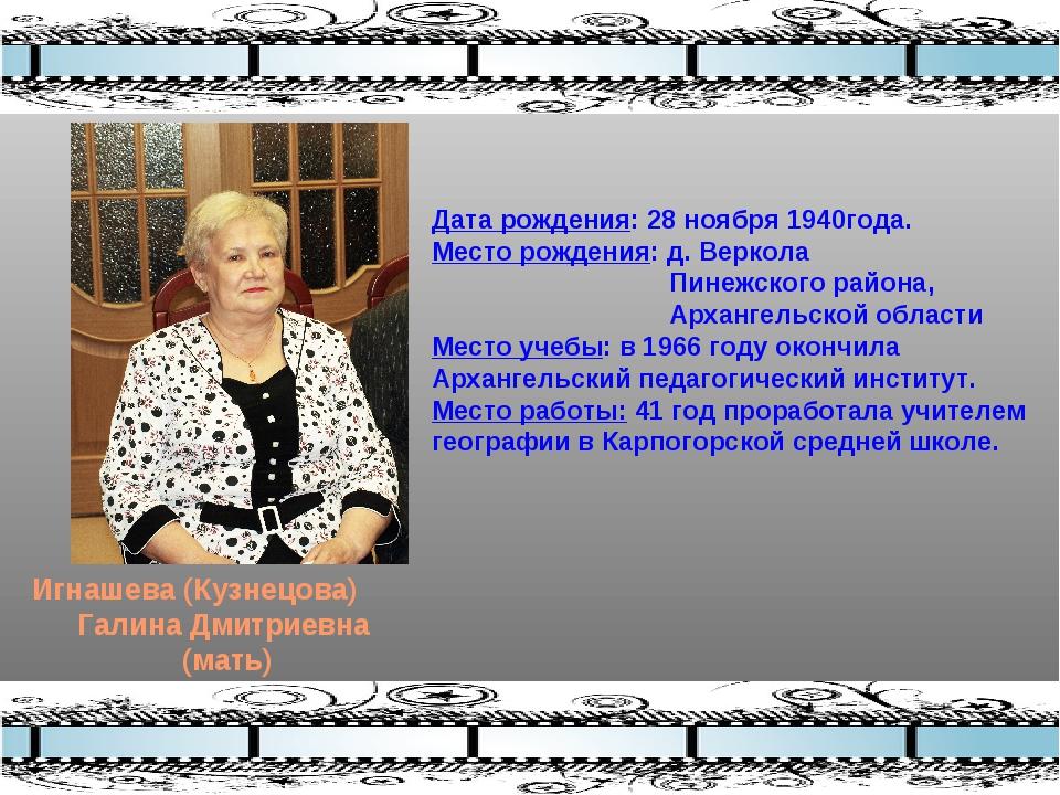 Игнашева (Кузнецова) Галина Дмитриевна (мать) Дата рождения: 28 ноября 1940го...
