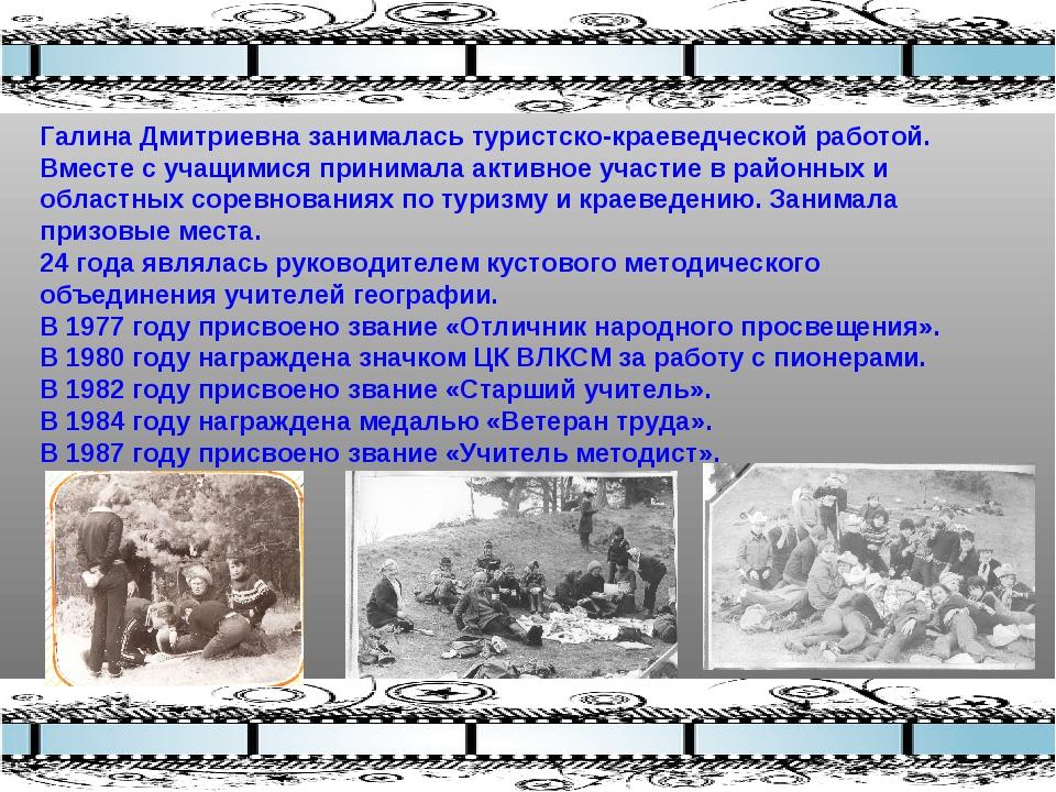 Галина Дмитриевна занималась туристско-краеведческой работой. Вместе с учащим...