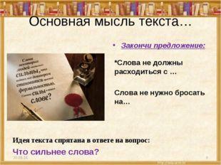 Основная мысль текста… Идея текста спрятана в ответе на вопрос: Что сильнее с
