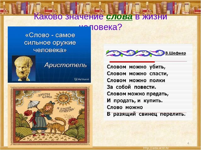 Каково значение слова в жизни человека? * *
