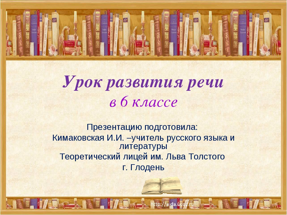 Урок развития речи в 6 классе Презентацию подготовила: Кимаковская И.И. –учит...
