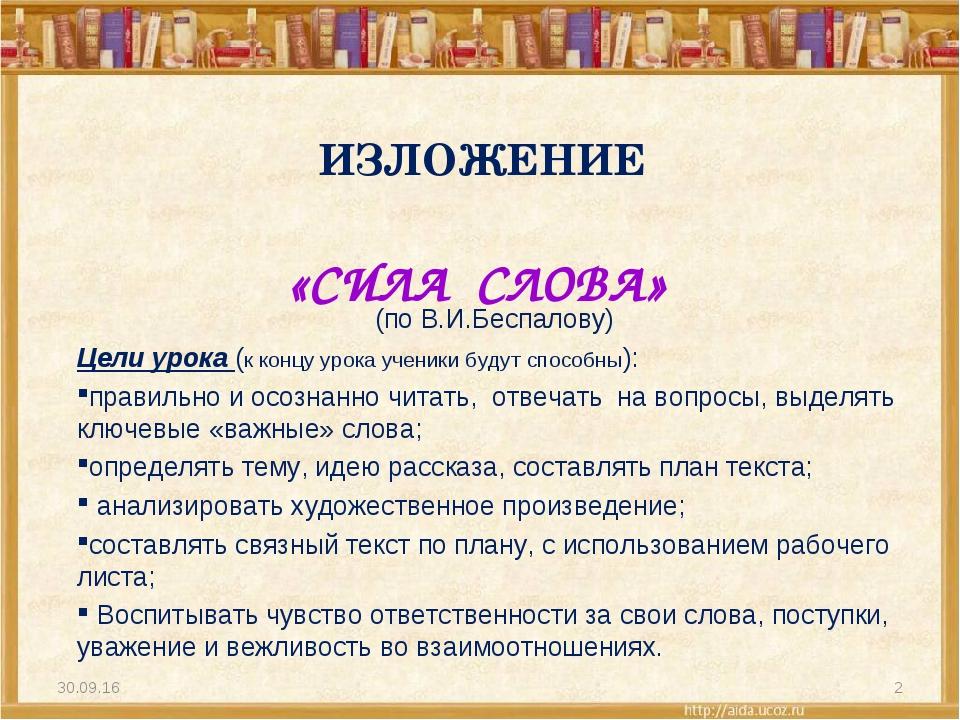 ИЗЛОЖЕНИЕ «СИЛА СЛОВА» (по В.И.Беспалову) Цели урока (к концу урока ученики б...