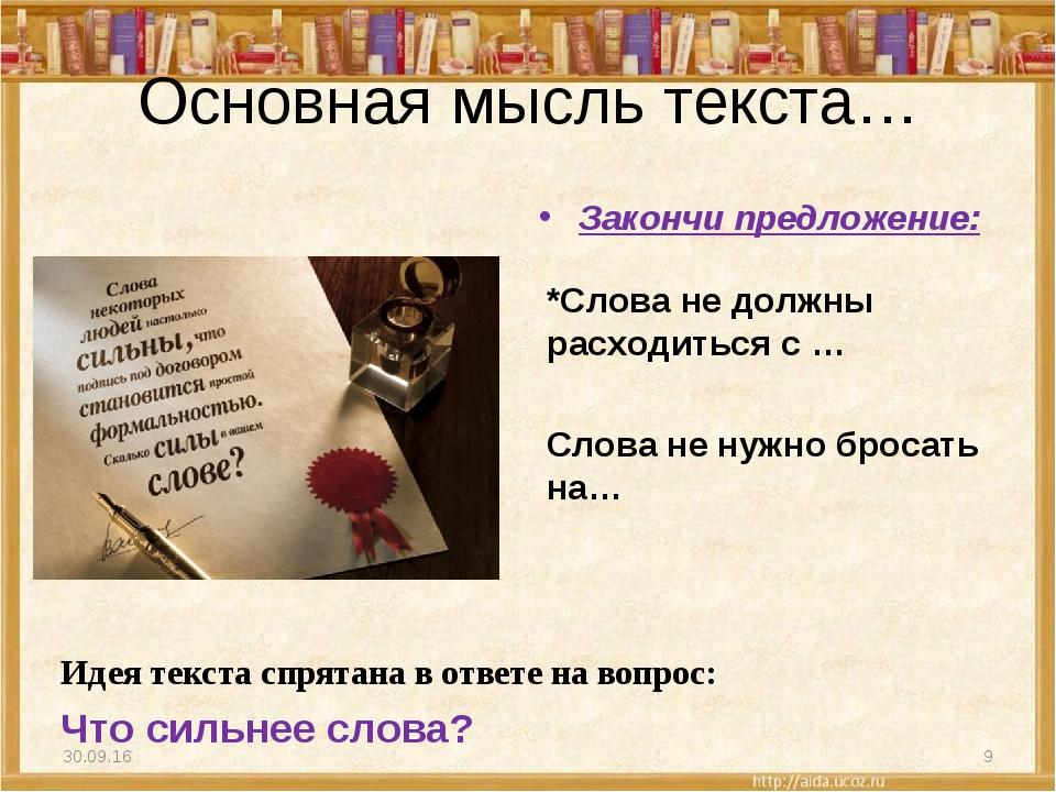 Основная мысль текста… Идея текста спрятана в ответе на вопрос: Что сильнее с...