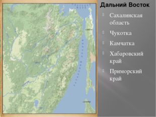 Дальний Восток Сахалинская область Чукотка Камчатка Хабаровский край Приморск