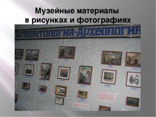 Музейные материалы в рисунках и фотографиях