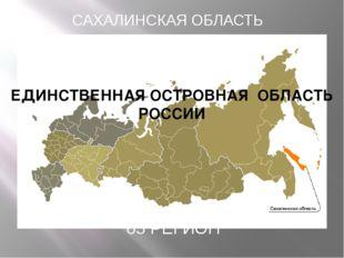 ЕДИНСТВЕННАЯ ОСТРОВНАЯ ОБЛАСТЬ РОССИИ САХАЛИНСКАЯ ОБЛАСТЬ 65 РЕГИОН