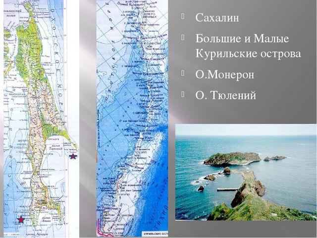 Сахалин Большие и Малые Курильские острова О.Монерон О. Тюлений