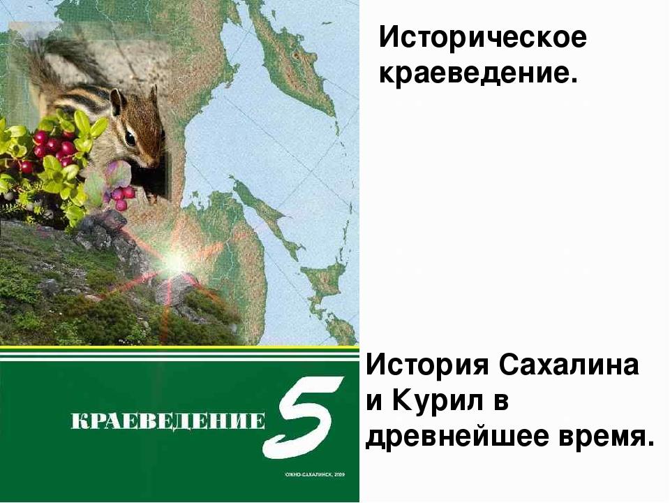 Историческое краеведение. История Сахалина и Курил в древнейшее время.