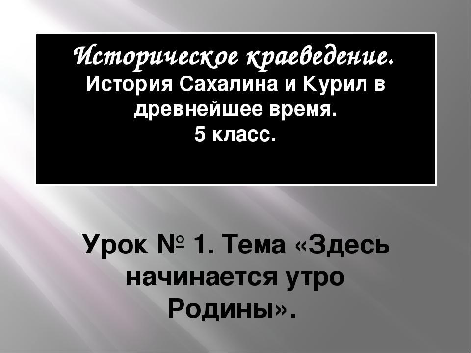 Историческое краеведение. История Сахалина и Курил в древнейшее время. 5 клас...