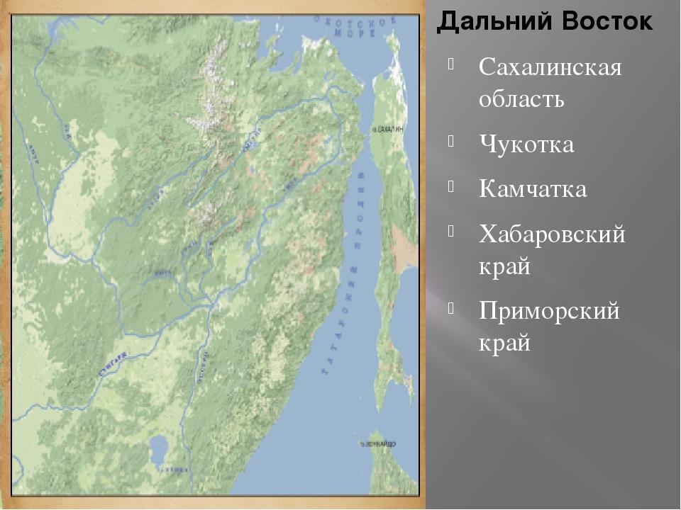 Дальний Восток Сахалинская область Чукотка Камчатка Хабаровский край Приморск...